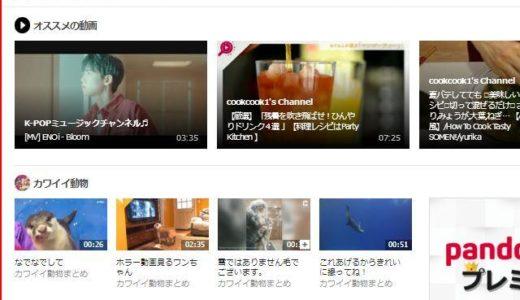 pandora動画ダウンロード方法!iPhone・スマホ保存が今すぐできる
