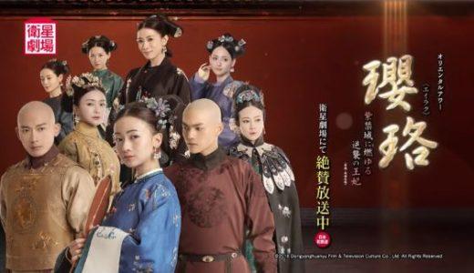 瓔珞(エイラク)中国ドラマの動画を全話無料視聴するたった1つの方法!