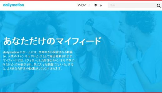 dailymotion動画ダウンロード保存法スマホiPhoneアプリまで紹介!