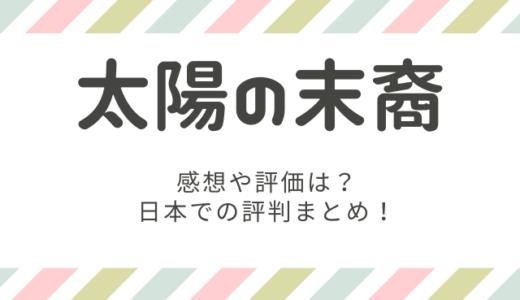太陽の末裔の感想や評価は?日本での評判は面白いのかまとめてみた!