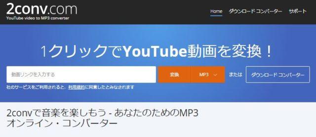 youtube 動画変換サイト