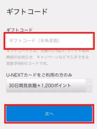 u-next ポイントチャージ