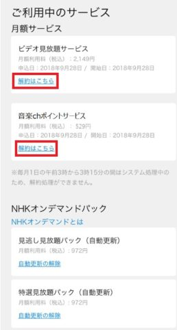 ユーネクストサービス利用料 529円