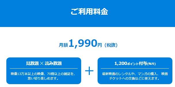 ユーネクストサービス 2149円