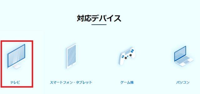 u-next テレビ 止まる