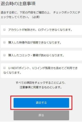 u-next 退会