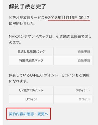 u-next 解約方法 iphone