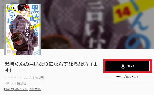 u-next 無料 漫画
