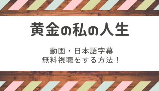 黄金の私の人生動画日本語字幕を無料で視聴できる上級な方法はこちら