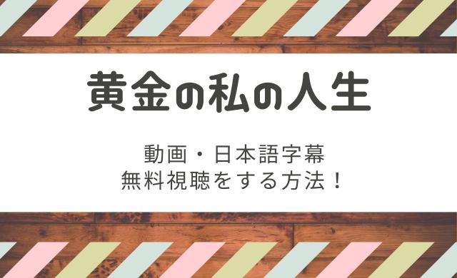 黄金の私の人生 動画 日本語字幕