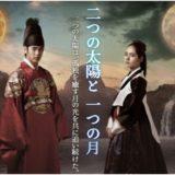 太陽を抱あcく月動画 日本語吹き替え