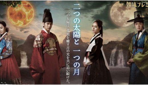 太陽を抱く月動画日本語吹き替え版を無料視聴する最善の方法がこれ!