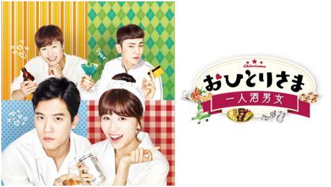 おひとりさま韓国ドラマの動画を全話フル無料で見られるサイト!