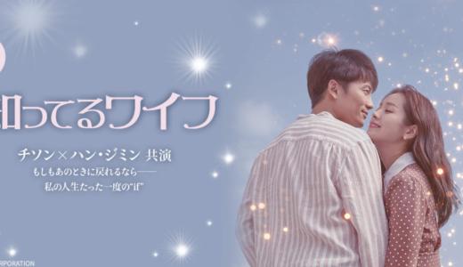 知ってるワイフ日本語字幕動画韓国ドラマを無料で楽しむおすすめ方法