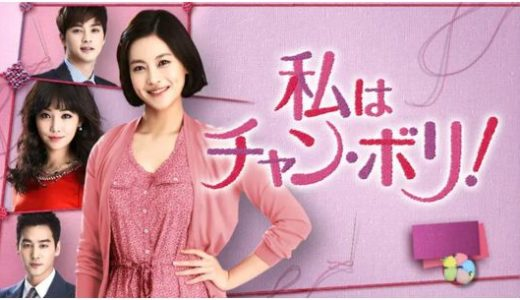 私はチャンボリの動画を日本語字幕で全話無料視聴するならこの方法!