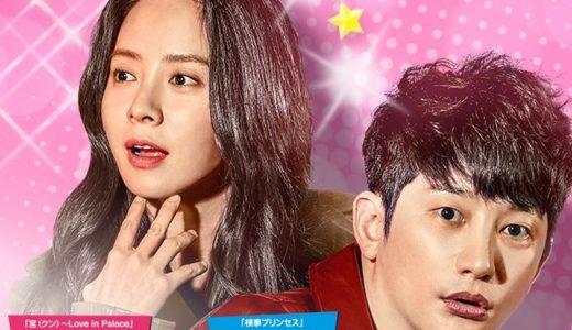 ラブリースターラブリー韓国ドラマ動画を無料で全話視聴する唯一の方法