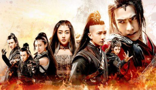 神龍(シェンロン)動画で中国ドラマを全話無料視聴するならこの方法だけ!