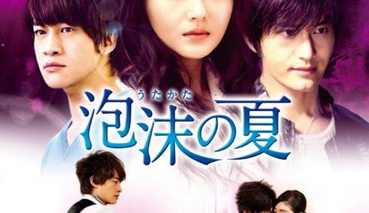 泡沫の夏台湾版動画日本語字幕【無料】いっき見ナンバーワンサイト!