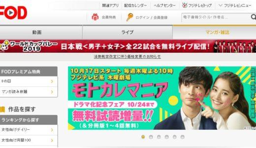 FOD配信の漫画最新刊はこれ!2019年10月電子書籍で無料読み放題は?!