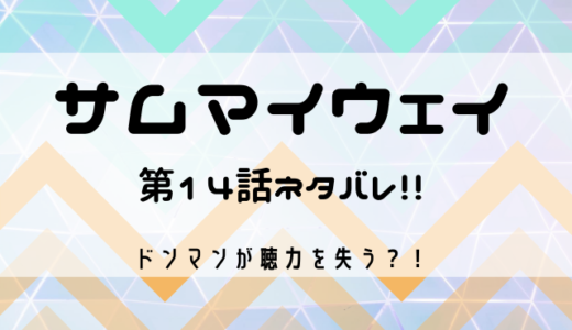 サムマイウェイ第14話ネタバレ!ドンマン聴力を失う!?