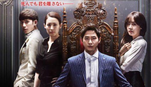 モンスター韓国ドラマのネタバレ!死の淵から這い上がり復讐を誓う男カン・ギタン!
