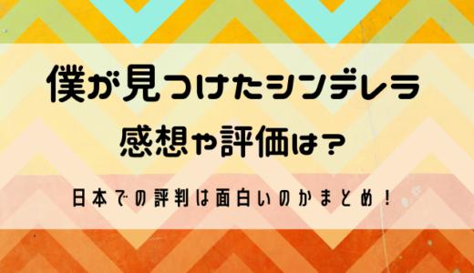 僕が見つけたシンデレラの感想や評価は?日本での評判は面白いのかまとめてみた!