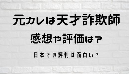 元カレは天才詐欺師の感想や評価は?日本での評判は面白いのかまとめてみた!