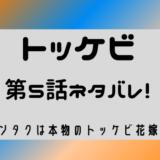 トッケビ 5話 ネタバレ