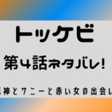 トッケビ 4話 ネタバレ