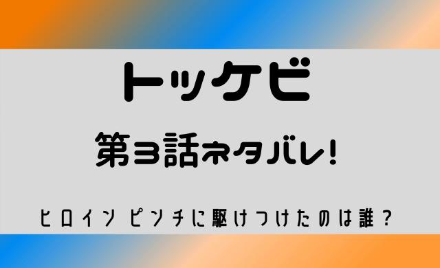 トッケビ 3話 ネタバレ