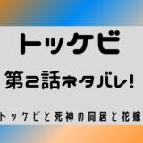 トッケビ 2話 ネタバレ