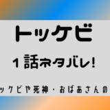 トケッビ 1話 ネタバレ