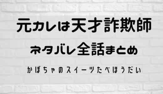 元カレは天才詐欺師ネタバレ全話まとめ!一覧で分かるブログはこちら