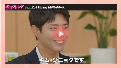 ボーイフレンド 韓流ドラマ 動画