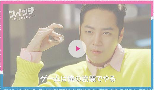 スイッチ 韓国ドラマ 動画