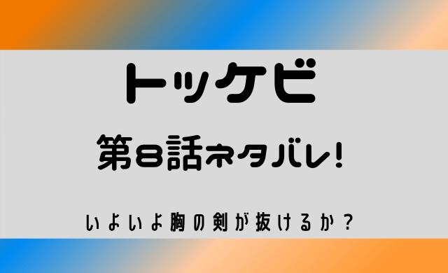 トッケビ 8話 ネタバレ