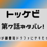 トッケビ 7話 ネタバレ