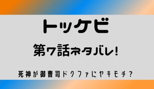 トッケビのネタバレ7話!死神が御曹司ドクファにヤキモチ?