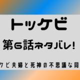 トッケビ 6話 ネタバレ