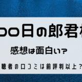 100日の郎君様 感想