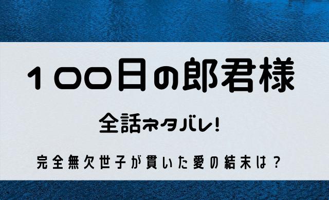 100日の郎君様 全話 ネタバレ