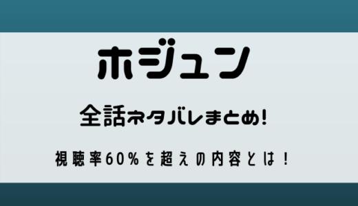 ホジュンのネタバレ全話まとめ!60%を超える国民的ドラマの内容は!?