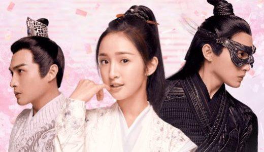 花不棄「カフキ」(中国ドラマ) 動画のお得な視聴方法やお勧めサイトは?