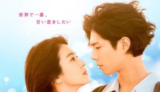 ボーイフレンド韓流ドラマ動画無料視聴する方法や日本語字幕は?