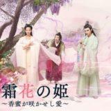 霜花の姫 動画