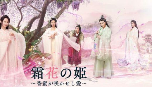 霜花の姫の動画を無料視聴する裏技的方法!