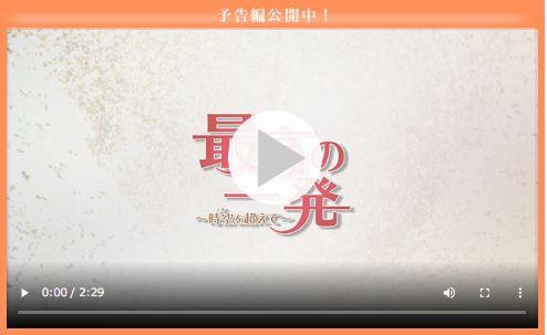 最高の一発 日本語字幕 動画