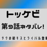 トッケビ 9話 ネタバレ
