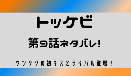 トッケビ9話のネタバレ!ウンタクの初キスとライバルが登場!