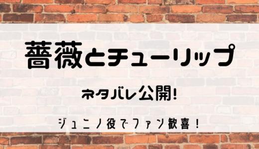 薔薇とチューリップのネタバレ公開!ジュノ二役でファン歓喜!